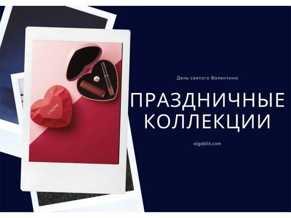 Праздничные коллекции макияжа ко Дню святого Валентина