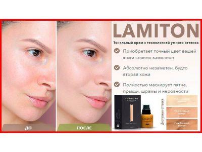 Тональный крем Lamiton или как я стала лицом Ламитон! Осторожно, мошенники!